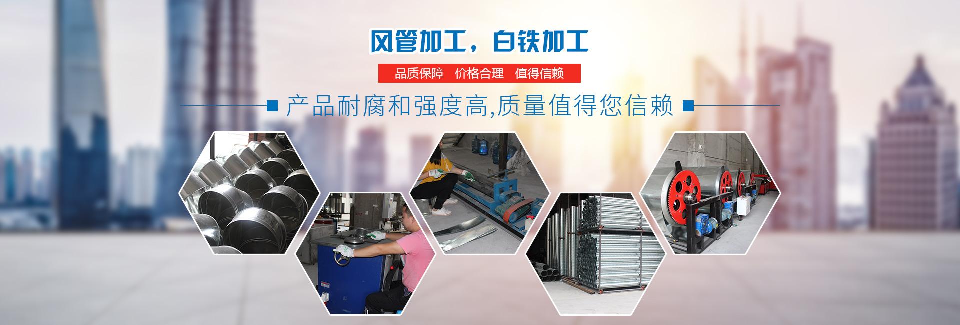 重慶空調風管加工